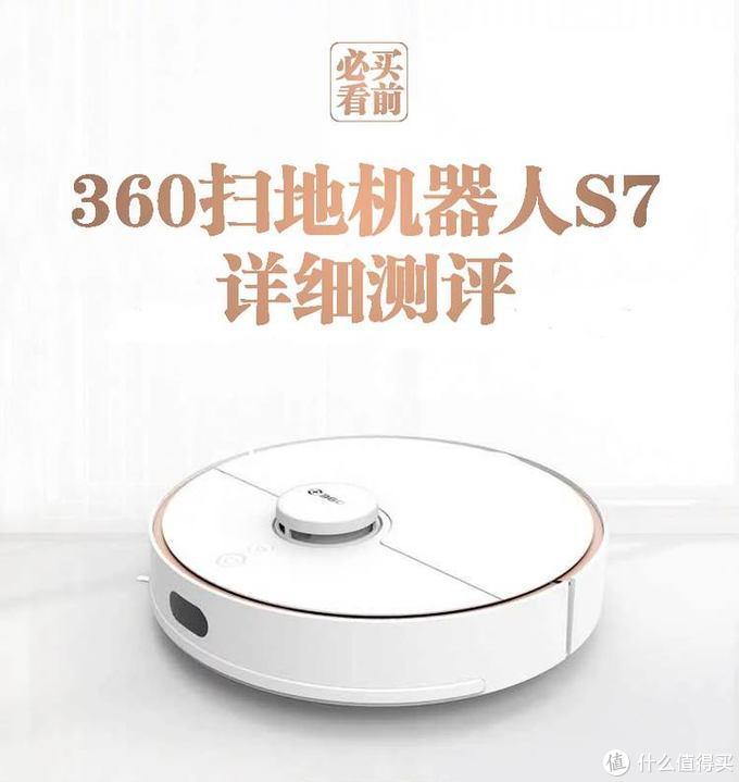 360扫地机器人s7怎么连手机 【买前必看!】360扫地机器