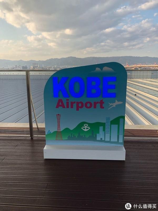 图上有神户塔、六甲山和港口标志