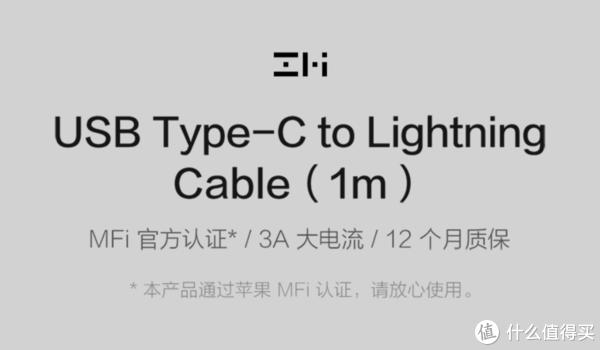 这应该是最便宜的MFI认证苹果线吧?紫米C2L数据线入手记