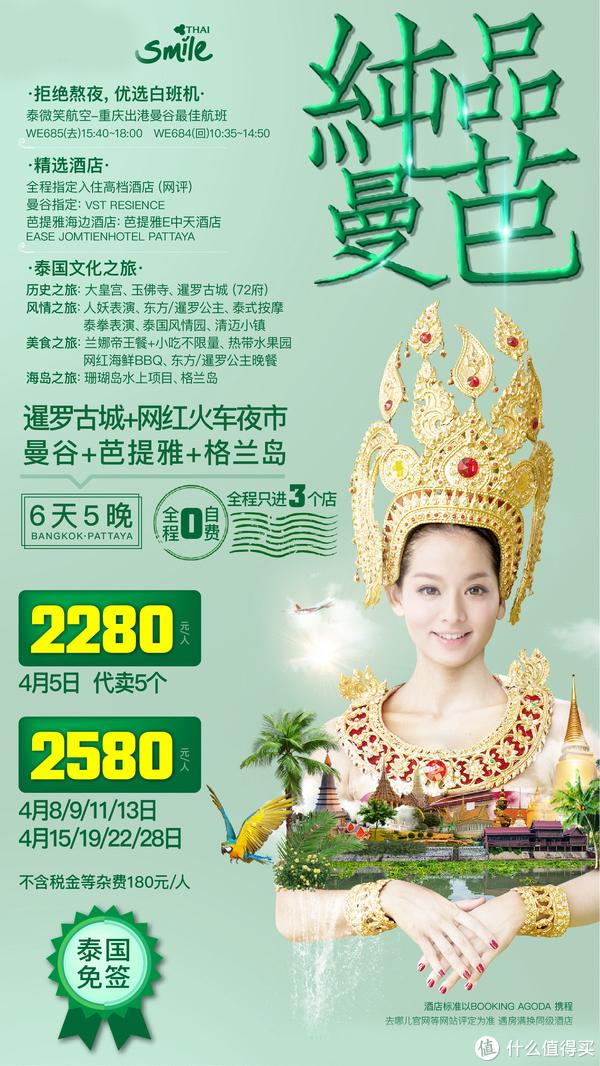 被安排的明明白白的泰国跟团游,只要2280元?