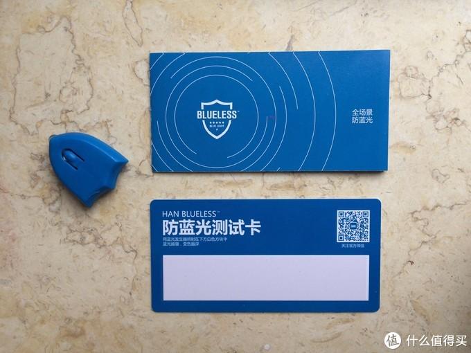 附赠的防蓝光测试卡