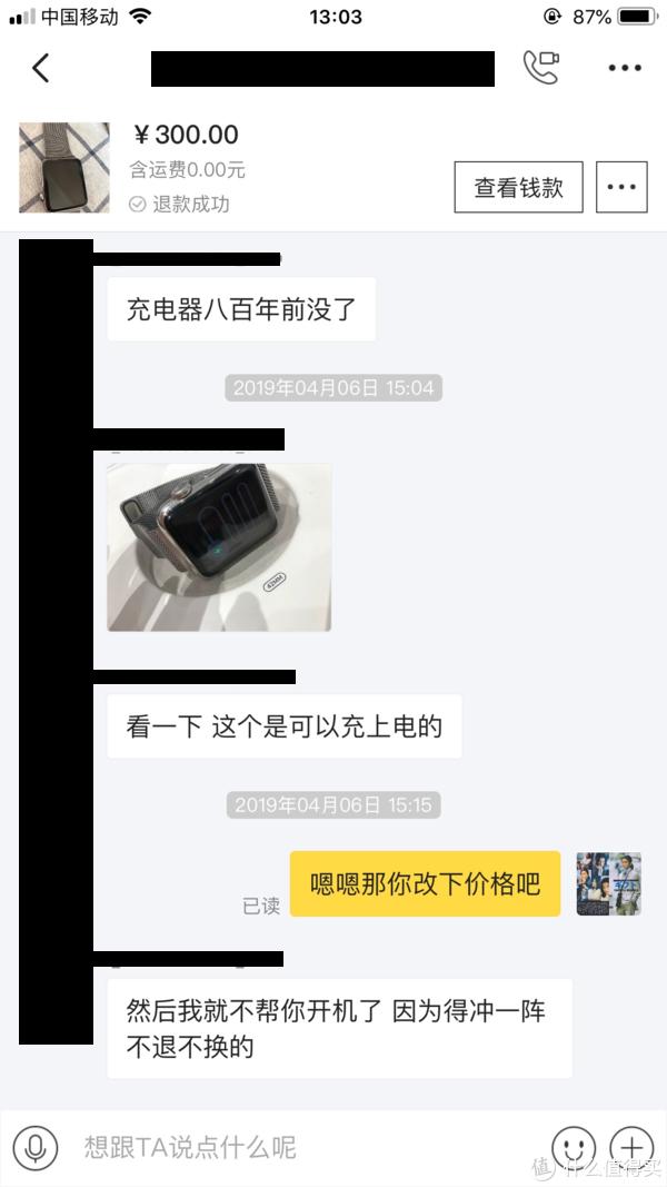 300元买的iwatch是捡漏还是翻车?