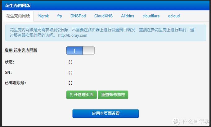 远程访问教程 下 端口转发&内网ip烂尾篇