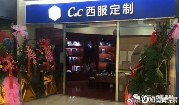 C&C高端定制店 一跃成为苏州泰斗