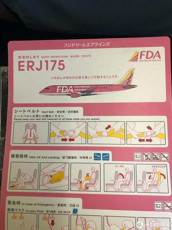 ERJ175