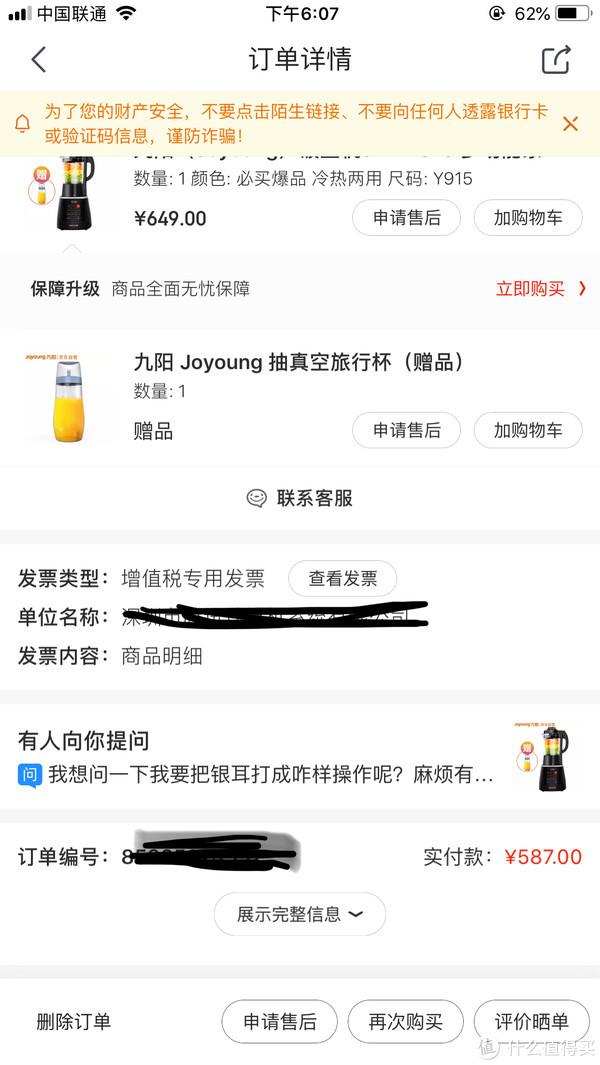 九阳JYL-Y915破壁机开箱测评