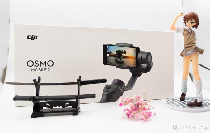 告别手抖!手机Vlog神器~大疆Osmo Mobile 2开箱简评和不完整体验