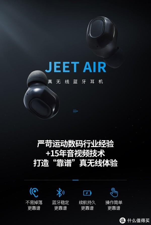 泰捷也出真无线,JEET AIR真无线耳机使用感受