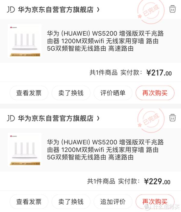 最近很火的HUAWEI华为 WS5200增强版 双千兆路由器 评测