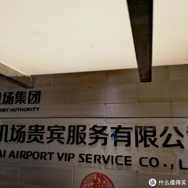 都是上海机场休息室,差别还蛮大的哦--浦东T1交行休息室体验