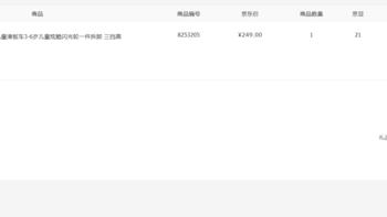 小米米兔滑板车购买理由(价格|转向|性能)
