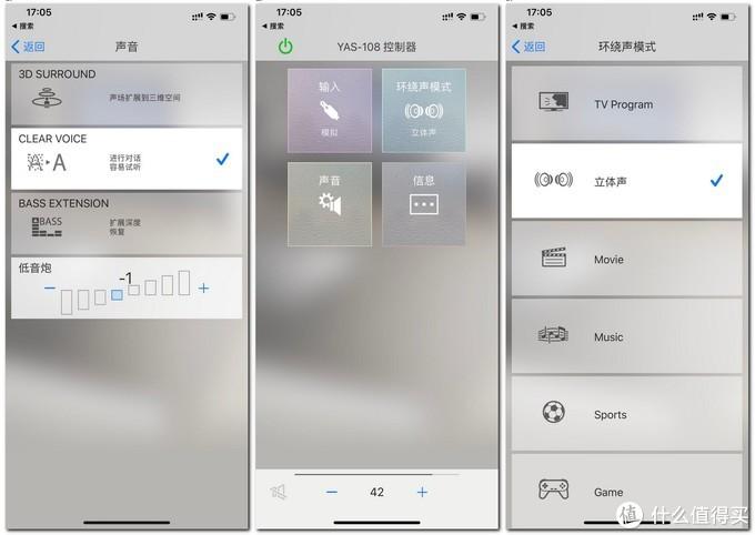 雅马哈音箱App