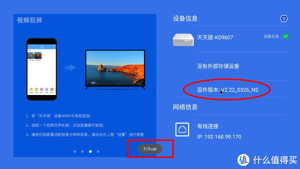 N1在nas主界面点击四次固件版本打开adb