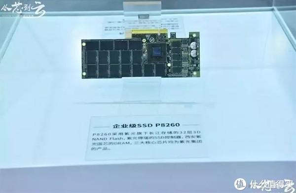 紫光发布企业级SSD P8260:实现主控闪存全自主国产!