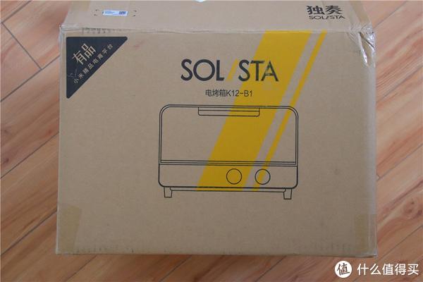 米粉节入手颜值好物,Solista独奏小烤箱体验