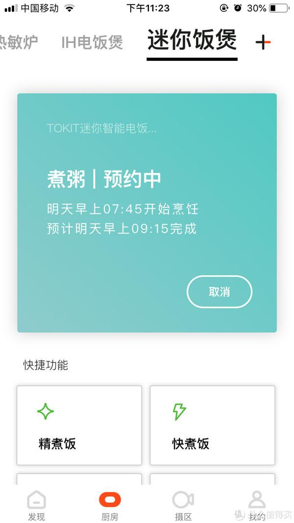 TOKIT迷你饭煲评测:未来科技范妹子做了一碗Q弹爽口的米饭