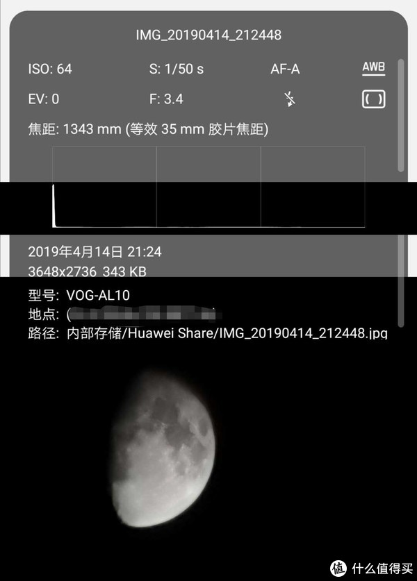 华为P30P开箱相机超级简单测试