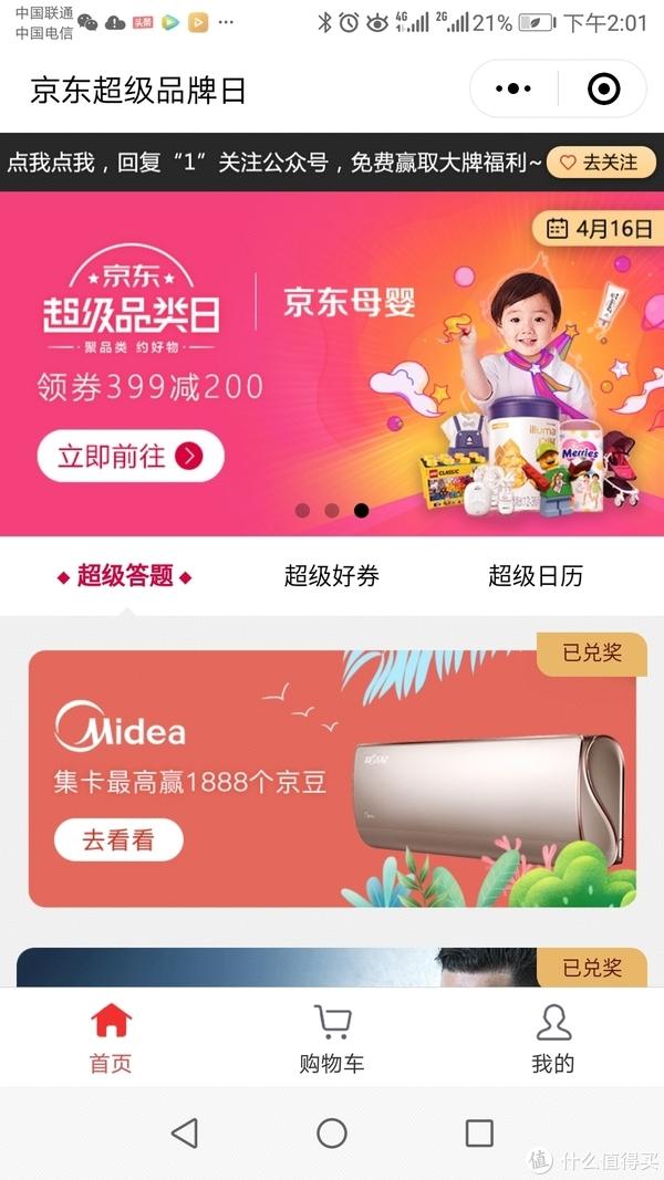 本日京东超级品牌日答题领京豆活动继续更新4个商家。