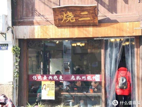 老店了,杭州老头老太来的很多