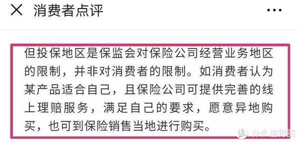 (保监会官方微信互动说明)