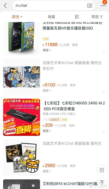 AK X M.Chat 限量版SR15 图赏&简评