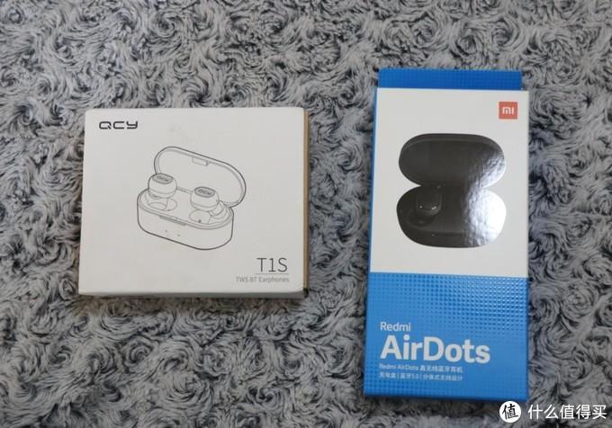 同价位档的Redmi Airdots跟QCY T1S对比,到底哪个更值得买?