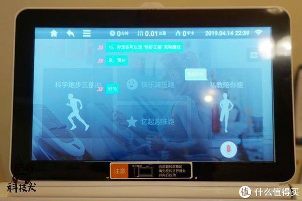 亿健精灵Note智能跑步机体验:轻松健身减赘肉 保护膝盖超静音