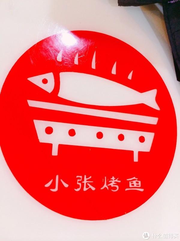 小张烤鱼的Logo好形象
