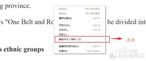 浏览器翻译