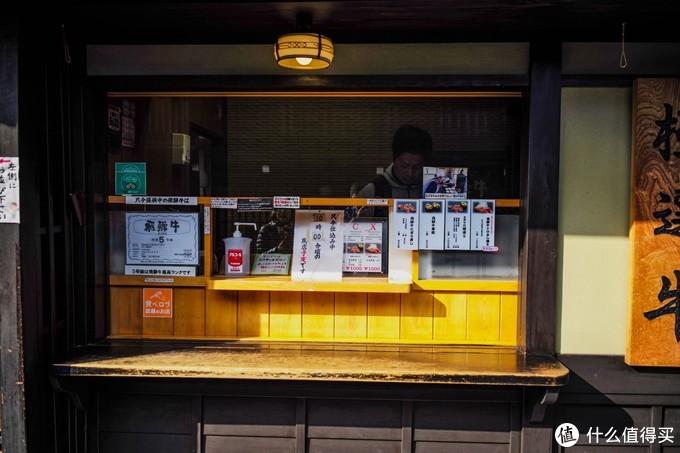 最有名的飞驒牛寿司,还没开门,里面在准备中挂了一块牌子说是十点开门营业,一会儿再过来吃!
