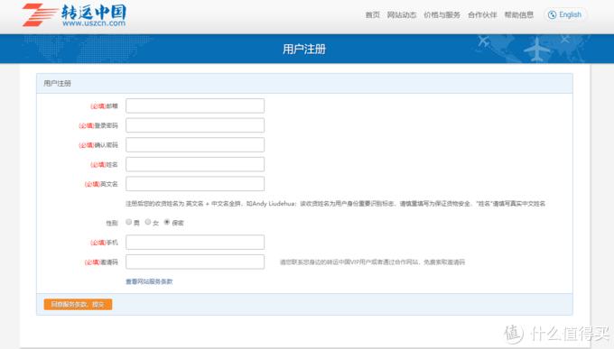 转运中国注册