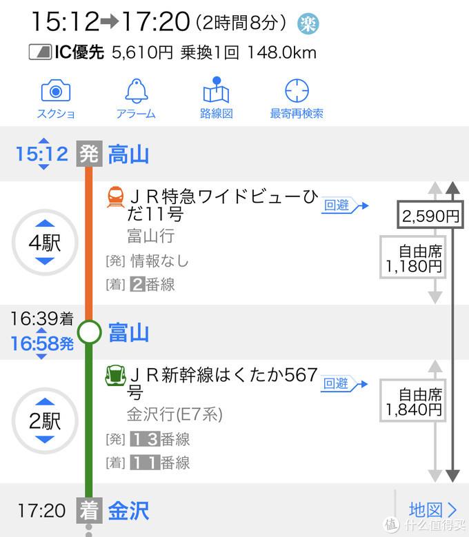 从高山站前往金泽的路线是先乘坐特急雷鸟号到达富山后转乘北陆新干线,也是这次JR pass中唯一一段可以乘坐的新干线线路。这段车票当然也可以使用指定席兑换券(新干线只能坐自由席),票价是5610日元/人,全程2个小时8分钟。