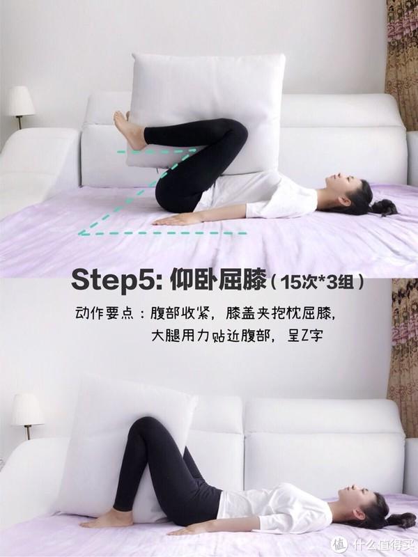 ♦️step5:仰卧屈膝(15次*3组) 动作要点:腹部收紧,膝盖夹抱枕屈膝,大腿用力贴近腹部,呈Z字,停15秒 不自觉的要吸肚子,训练整个腹部和两侧肌肉…… 每个动作根据自身情况做2-3组。 我一般做2组,时间多的情况下会做3组~