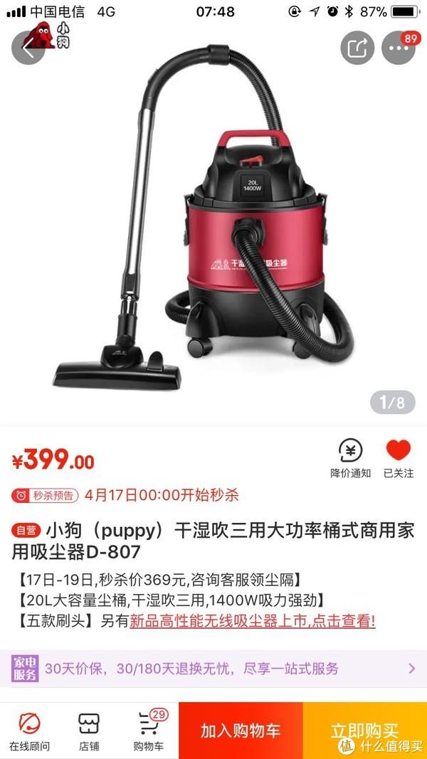 这款小狗吸尘器平常买399,经常做活动,基本价格维持在379。