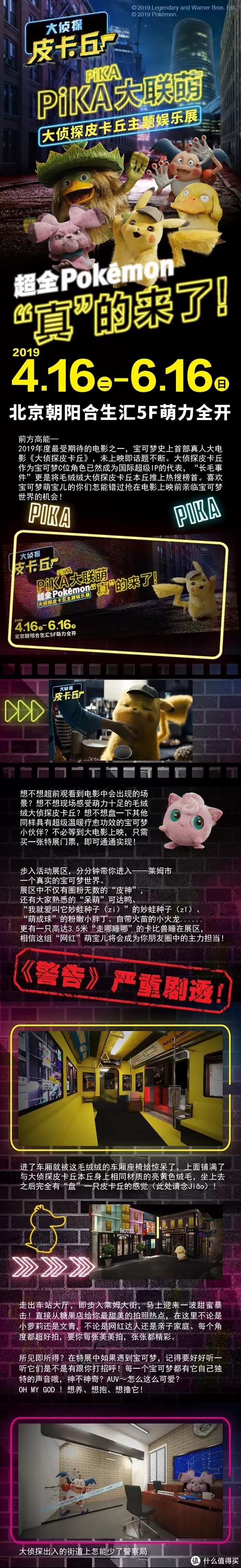 重返宝可梦:《大侦探皮卡丘》主题展今日北京开幕!