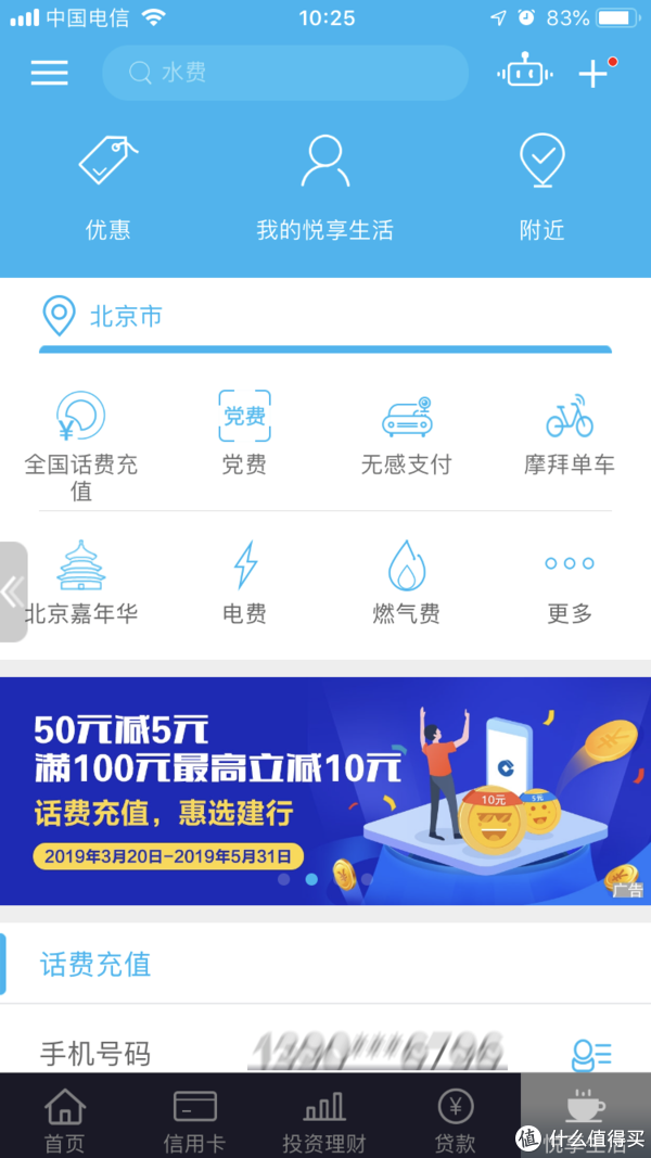 薅羊毛 建行手机App充北京地区号码的话费,立减5-10元