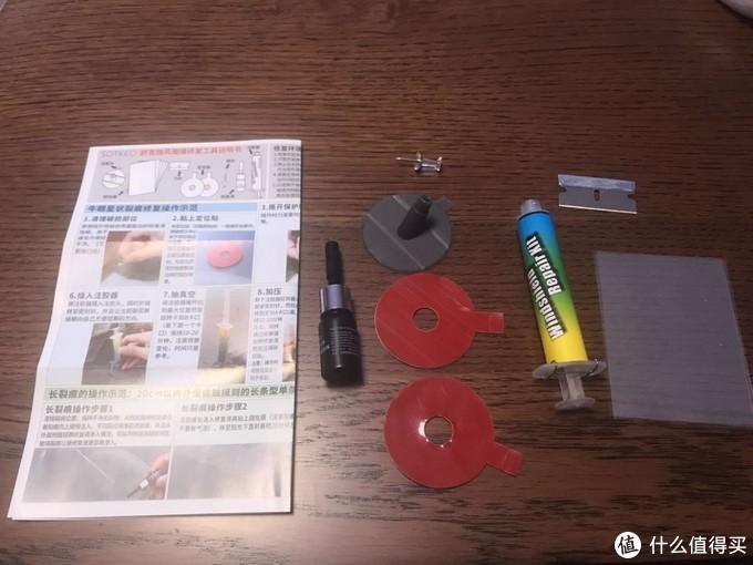 所有的材料配件,小棕瓶就是修补液,不能见紫外线光