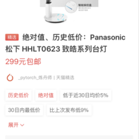 灵动 YLTD01YL 标准版 LED台灯购买理由(活动 价格 品牌)