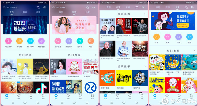 360AI音箱  PK 小米小爱同学   360AI音箱——业界首款兼顾好音质的智能音箱