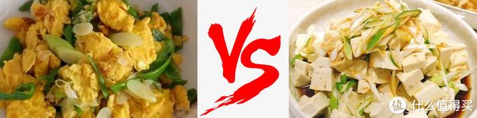 大葱炒鸡蛋VS小葱拌豆腐