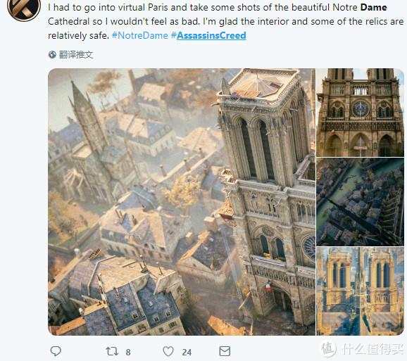 我要回到《刺客信条》虚拟的世界里面拍一些巴黎圣母院虚拟的照片,让自己别那么难过