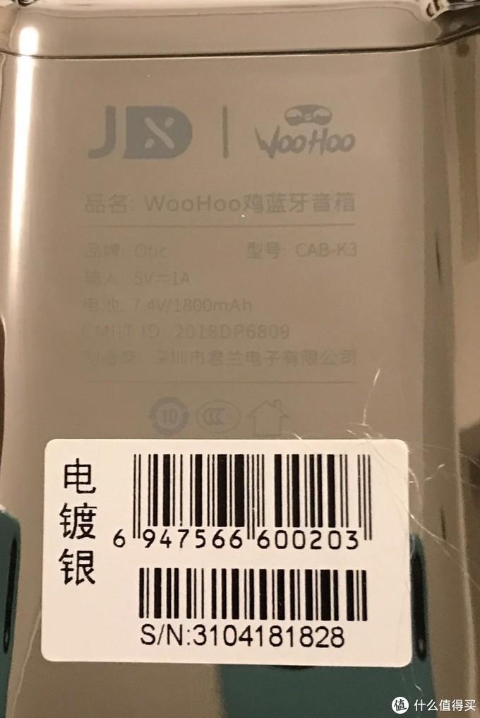 超萌小鸡:京选 X WooHoo鸡潮玩音箱众测体验