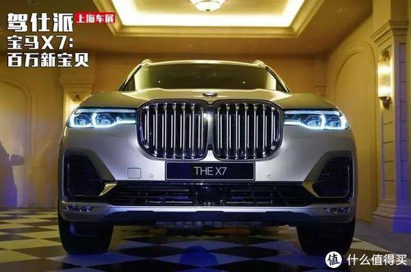 宝马X7:百万新宝贝|上海车展