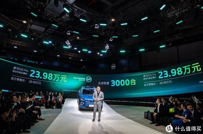 威马EX5 Pro补贴后售价23.98万限量3000台