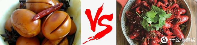 五香卤蛋vs十三香小龙虾