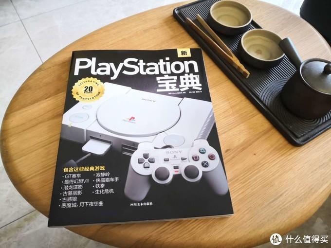 情怀易买,岁月难寻——《PlayStation宝典》粗评