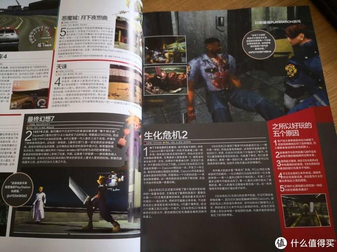 本书的25大经典游戏评选结果,生化危机2和最终幻想7分获冠亚军