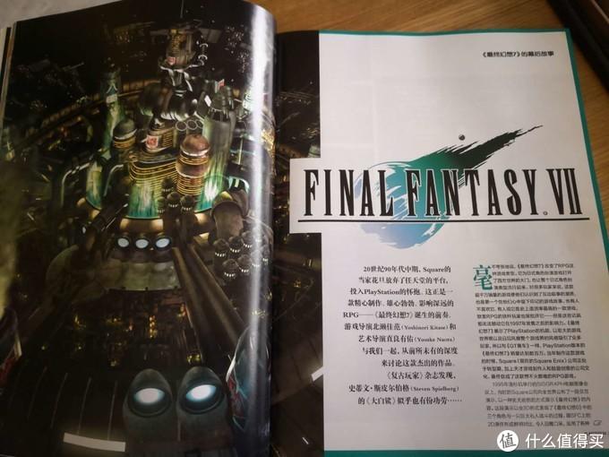最终幻想7的幕后花絮有很大篇幅,但总觉得缺了点什么