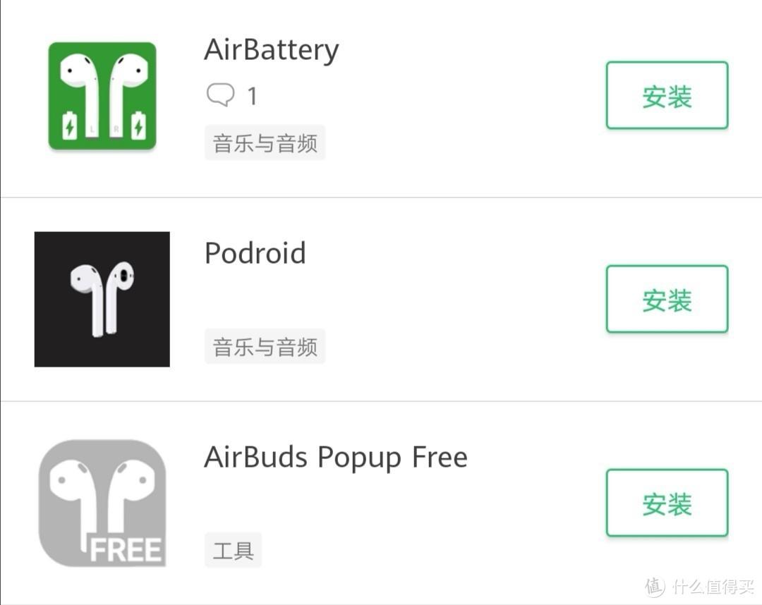 华为配苹果,也未尝不可——安卓手机强上AirPods 2体验记