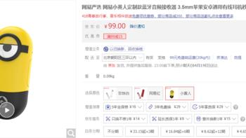 网易蓝牙接收器购买理由(价格|包邮|通勤)